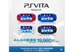 PSVita-baja-precio-500x357